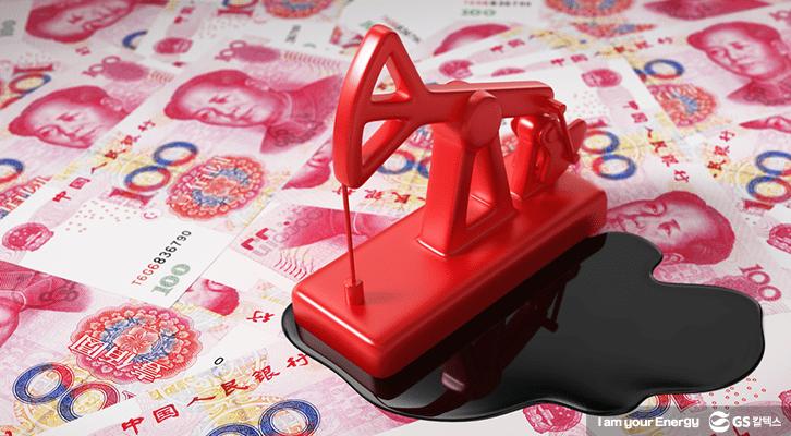 글로벌 기축통화 달러도 잡나? 중국의 페트로 위안 세우기