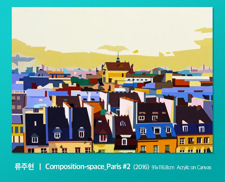 류주현, Composition-space_Paris #2, 2016, 91x116.8cm, Acrylic on Canvas
