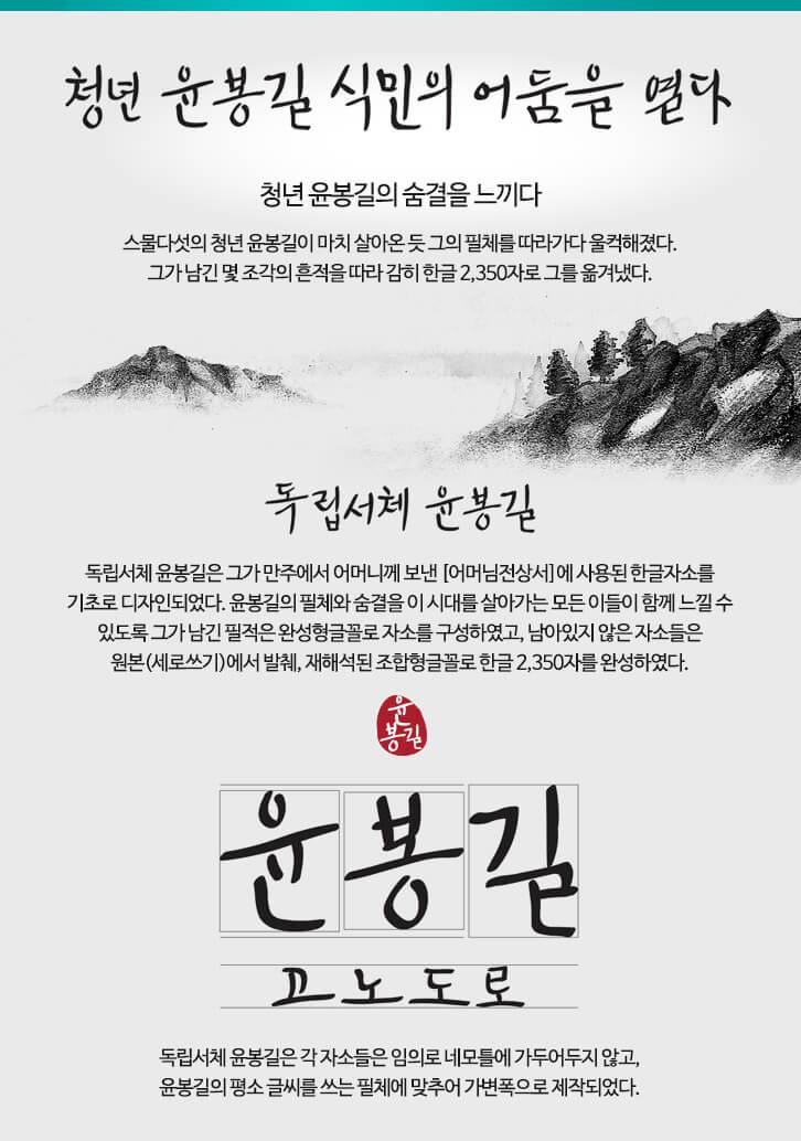 GS칼텍스, 독립서체 캠페인, 윤봉길 폰트, 무료 다운로드