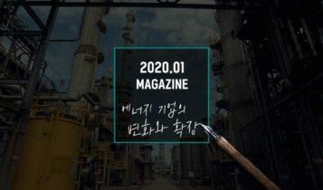 GS칼텍스 2020년 1월호 매거진