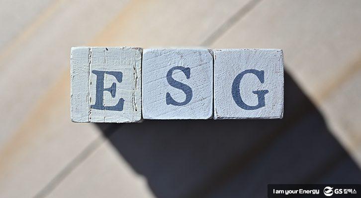 [ESG] 우리는 왜 ESG에 주목해야 할까? | GS칼텍스 공식 블로그 : 미디어허브