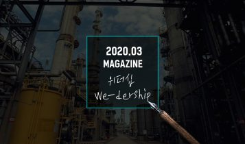 GS칼텍스 2020년 3월호 매거진