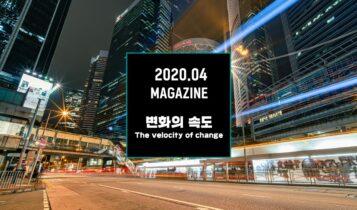 GS칼텍스 2020년 4월호 매거진