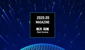 GS칼텍스 2020년 5월호 매거진