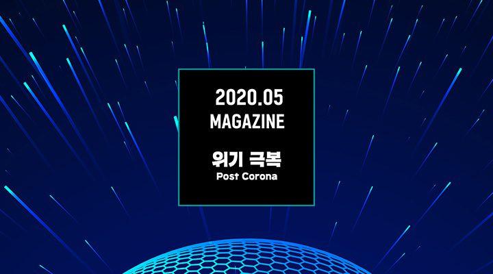 [5월 사보] GS칼텍스 2020년 5월호 매거진
