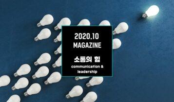 GS칼텍스 2020년 10월호 매거진
