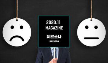 GS칼텍스 2020년 11월호 매거진
