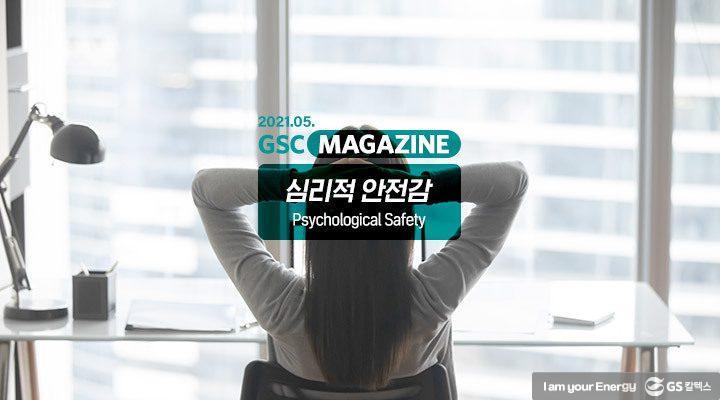 GS칼텍스 2021년 5월 매거진